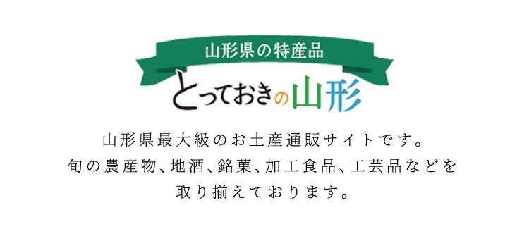山形県の特産品 とっておきの山形 山形県最大級のお土産通販サイトです。旬の農産物、地酒、銘菓、加工食品、工芸品などを取り揃えております。