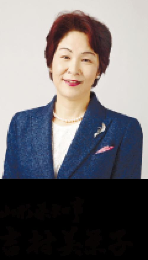山形県知事 吉村美栄子