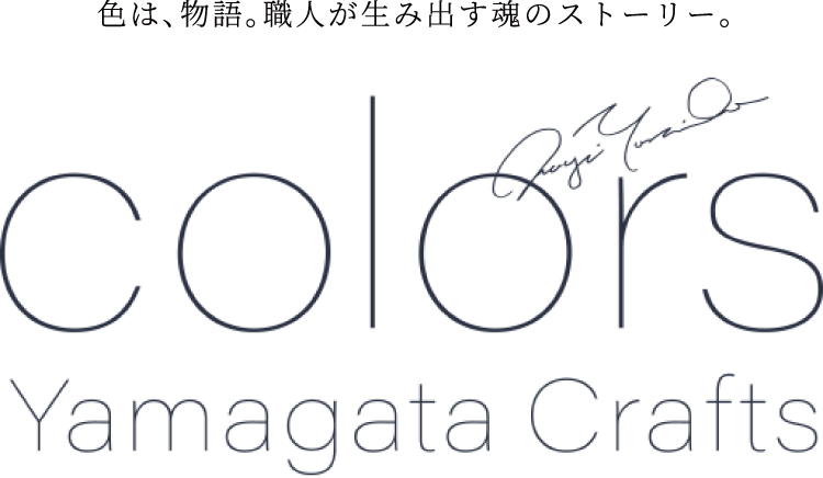 色は、物語。職人が生み出す魂のストーリー。 colors Yamagata Crafts